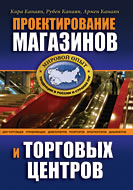 Книга «Проектирование магазинов и торговых центров» Киры Канаян, Рубена Канаян, Армена Канаян