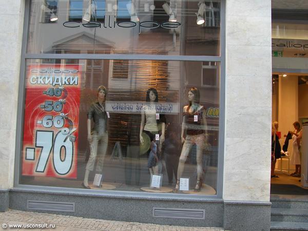 Интернет магазин дешевой одежды распродажи